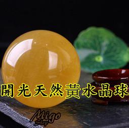 【開光天然黃水晶球/4cm】開光天然黃水晶球風水球轉運球招財黃色水晶球擺件鎮宅