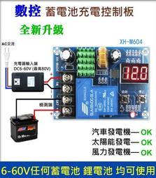 GOGO平價 蓄電池鋰電池充電控制模組 發電機 太陽能 風力充電保護開關 直流DC 6-60V