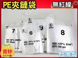 PE夾鏈袋 PP夾鏈袋  各規格可挑選 6號 12*17 cm PE夾鍊袋 茶葉袋 包裝袋 食品袋 收納袋 包裝材料