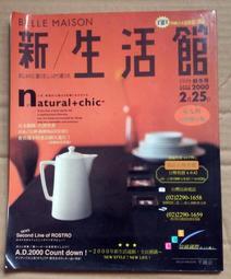 《二手雜誌》BELLE MAISON新/生活館-日本雜貨.郵購.雜誌.1999秋冬號.台灣發行版第9期