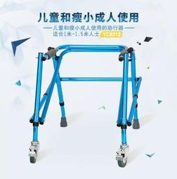 雅德兒童助行器 矮小老人助步器行走輔助器鋁合金可調高度可調高度