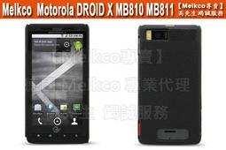 【Melkco專賣】德國 Melkco Motorola DROID X MB810 MB811 手工 皮套 全皮背蓋 現貨到