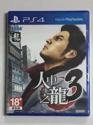 PS4 現貨 人中之龍 3 中文 亞版 4974365823993