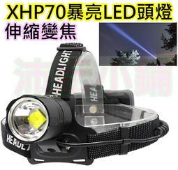 秒殺T6 L2 大功率P70 LED頭燈【沛紜小鋪】伸縮變焦 XHP70 LED強光頭燈 大功率LED頭燈