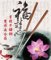 東方文化之精粹【福慧嵌合筷】環保筷 紫檀X金屬=異材質完美配搭