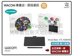 Wacom 專賣店 Wacom Intuos Basic Small 繪圖板 CTL-4100 4096壓階 送全套好禮