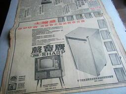 早期報紙@早期廣告-聲寶牌收音機電視機電冰箱.可你佳相機龍角散陳怡之@台灣新聞報55年@群星書坊 BB-15-1