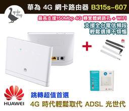 全面含稅價 開電子發票 華為 B315s-607 全頻機 含電話孔 網卡路由器 無線分享器 mf283 b315s