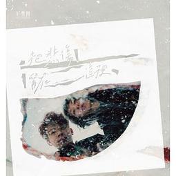 [CD]好樂團 把悲傷留在這裡 CD  【大大批發】