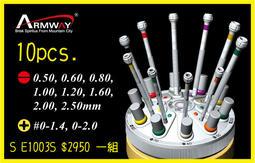 Armway Screwdriver S-E1003S 精密鐘錶起子組 100%堅持台灣製造 外銷全世界 高階產品 請愛用國貨