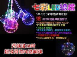 【買七彩LED線燈-送18吋PE透明大汽球】聖誕節LED燈 3公尺長 氣氛燈 裝飾燈 交換禮物 聖誕小禮物 婚禮 派對