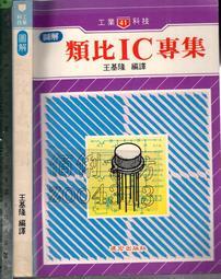 佰俐O 78年1月《圖解 類比IC專集》王基隆 建宏
