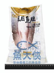 1F1B【魚大俠】FH094嚴選台南天龍級無刺虱目魚肚(350g±10%/片)