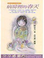 【6世】《少年文學館#15病房裡的春天》ISBN:9570398825│富春文化公司│陳月文│七成新