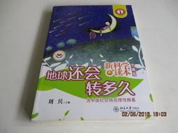 中興舊書老唱片~~376【地球还會转多久】刘兵主編 2007年北京大學出版社