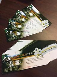 台中谷關伊豆日式露天泡湯券 便宜 台中 面交 免運