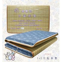 《MIKO》多款花色*1+1竹蕊透氣單人床墊/雙人床墊/便利床墊/學生床墊/折疊床墊/收納床墊/宿舍床墊/台灣製