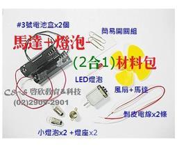 【電路-通電】材料包(A款-升級版) #3號單槽-電池盒(帶鱷魚夾電線)...等通電材料 *適合康軒/翰林/南一版本使用