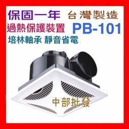 超商可2台--香格里拉 PB-101浴室通風扇 側排抽風機 換氣扇 滾珠軸承 超靜音通風扇 220/110V(台灣製造)