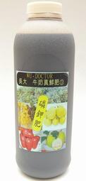 吳大牛奶肥之---磷鉀肥-- 增甜美化皮色(如紫檀顯色...)900CC裝效果好、水耕、魚菜共生皆可、有機肥取代化肥