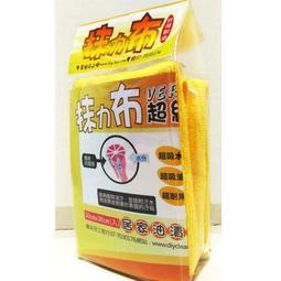 【寶采田】抹力布3入組~台灣製造超細纖維抹布~吸水吸油不掉棉絮Verry good 出貨日:每週二及週五