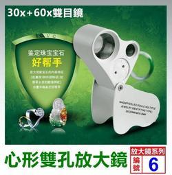 【威利購】放大鏡系列【6】雙孔白色心形放大鏡NO.9889