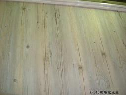 ~小山~PVC塑膠地磚~(請詳看商品說明規則)長版木紋塑膠地板(出租套房愛用款有實木地板質感)DIY每坪$650