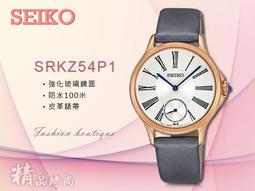 SEIKO 精工 手錶專賣店  SRKZ54P1  女錶 石英錶 真皮錶帶  防水 全新品 保固一年 開發票