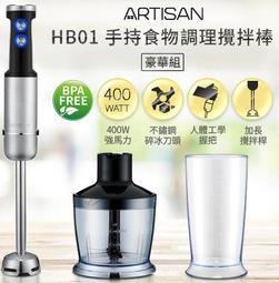 【歐風家電館】ARTISAN 奧的思 五段速 手持食物調理攪拌棒 HB01 / HB01S (送刮刀/豪華組)