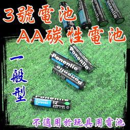 現貨 光展 一般3號電池 AA碳性電池 1.5V 計算機 遙控器 手電筒 相機 電子用品 三號電池 家用電池 滑鼠