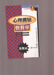 【崇文舊書】《心理測驗快餐車》ISBN:9578893388│金菠蘿│張無忘