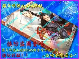陸劇現貨《魔道祖師之陳情令/陳情令》肖戰/王一博/孟子義(全新盒裝D9版6DVD)