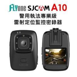 【送32G】SJCAM A10 運動攝影機 雷射定位監控密錄器 警用執法專業級 SONY鏡頭 聯詠96658