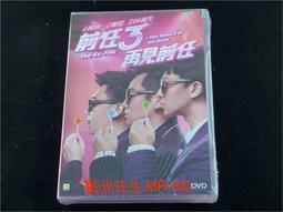 [DVD] - 前任3:再見前任 The Ex-File 3 : The Return of The Exes