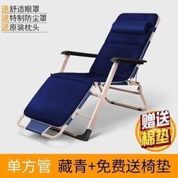 摺疊躺椅午休午睡床靠背懶人逍遙沙灘家用多功能靠椅子便攜222~~可免費開發票 優品百貨