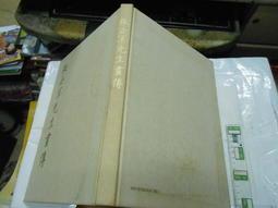 【竹軒二手書店-191007-1fm傳記】《張岳軍先生畫傳》近代中國出版 精裝