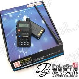 【普龍貢-實體店面】8BS 贈耳掛耳麥 電池加厚 8瓦 大功率 加強版 另售AT-8800 VU180 HZ8UV 5R