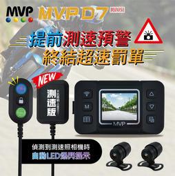 《 放大鏡行車紀錄器 》現貨 MVP D7 PLUS 測速版 前後FHD1080P WIF雙鏡頭行車紀錄器 內附64G