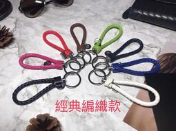 【當天發貨】編織鑰匙圈 真皮鑰匙圈 編織皮鑰匙圈 精品鑰匙圈 交換禮物