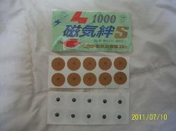 磁石貼~磁氣貼~穴位貼~磁氣貼~@20顆30包~600顆磁石~批發價1800元