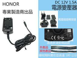 Samsung WD Seagate 外接硬碟 DC12V 1.5A 電源供應器 電源適配器 電源線 監視攝影機
