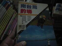南台灣釣場 戶外生活釣魚製作組 八成新、無劃記、無章釘、(R2251)【一品冊】