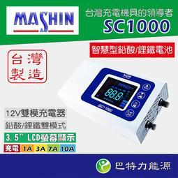 麻新電子SC1000脈衝式充電器/ 下標來店購買狂送200元禮券!!!