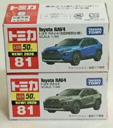 現貨 正版TAKARA TOMY TOMICA多美小汽車 NO.81豐田RAV4(初回+普通)合售