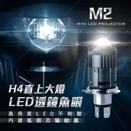【現貨~免運~保固三個月~在送小草】 M2 LED大燈 H4 HS1 魚眼 LED大燈 機車大燈 勁戰 彪虎 勁戰四代