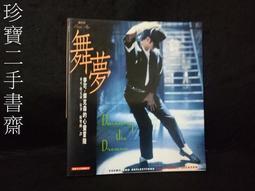 【珍寶二手書齋FB3co】舞夢 麥可傑克森 Michael Jackson 心靈冒險 時報出版|免運費