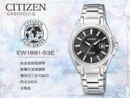 CASIO 時計屋 CITIZEN 星辰 手錶專賣店 EW1881-53E 女錶 光動能 鈦合金 藍寶石