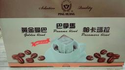附發票~ 掛耳咖啡  巴拿馬 品皇咖啡濾掛式  禮盒 量販盒 11gX50包
