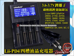 LiitoKala Lii-PD4 18650 26650 21700 4槽 鋰電池 鎳氫 AA 磷酸鐵鋰 LCD充電器