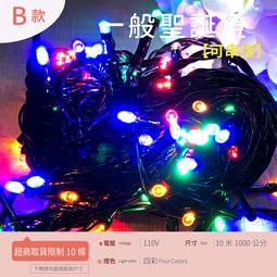 ✿JShop✿ LED聖誕燈 [B黑線110V四彩] 10米100燈1000cm 不防水可串接 有尾插 純銅線 8種變化